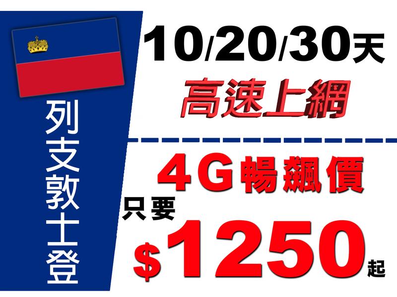 【玩家包膜】列支敦士登  10天$1150/20天$1250/30天$1350上网卡 9GB高流量 高网速 随插即用