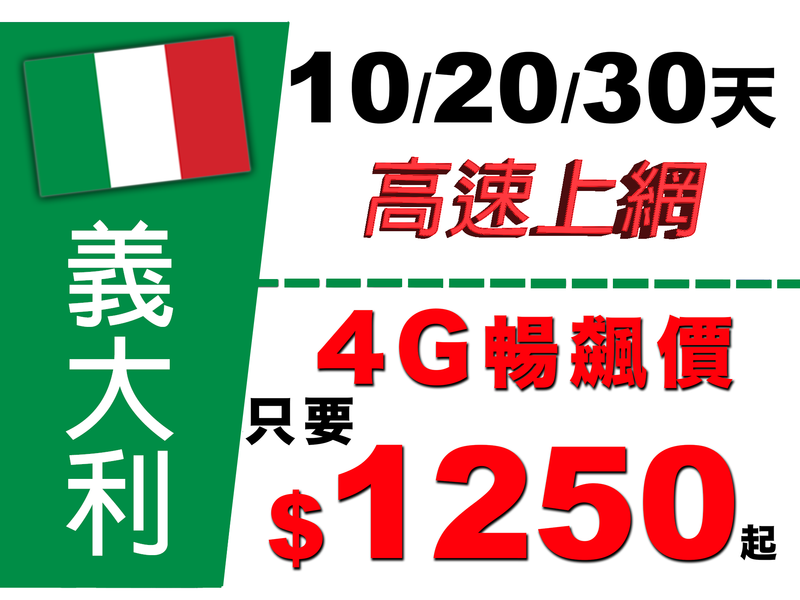 【玩家包膜】意大利 10天$1150/20天$1250/30天$1350上网卡 9GB高流量 高网速 随插即用