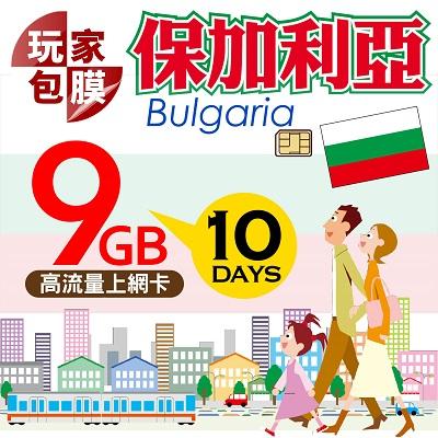 【玩家包膜】保加利亚  10天特价$1150  9GB高流量 高网速 随插即用