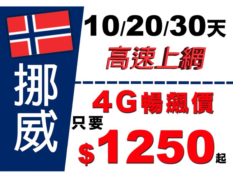 【玩家包膜】挪威  10天$1150/20天$1250/30天$1350上网卡 9GB高流量 高网速 随插即用