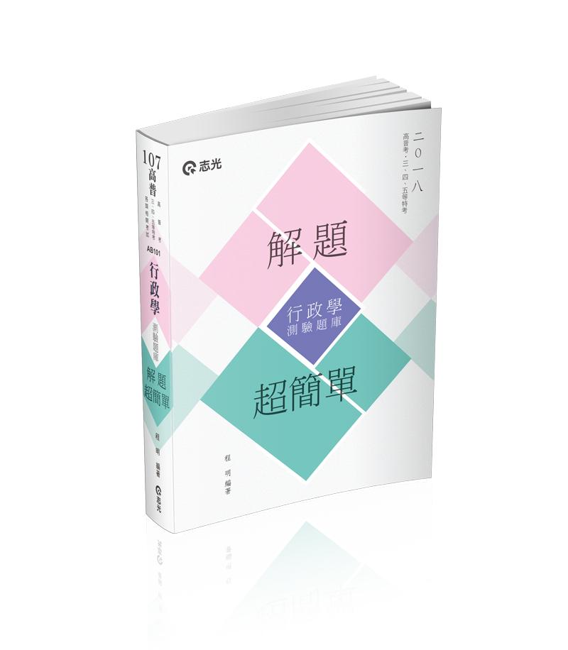 AB101-行政学(测验题库)-解题超简单-高普考、三四等特考、升等考试(志光)(作者:程明)
