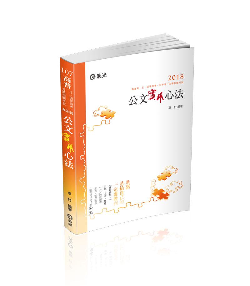 AG35-公文实用心法-高普考、三四等特考、各类相关考试(志光)(作者:卓村)