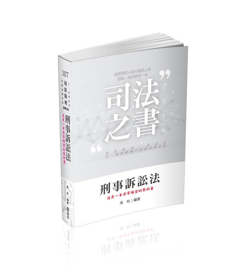 DW20-刑事诉讼法-司法特考三四等(志光)(作者:周昉)