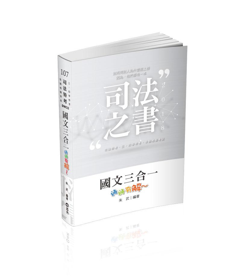 "DW32-国文三合一‧通通""有解""-司法三四等(志光)(作者:朱武)"