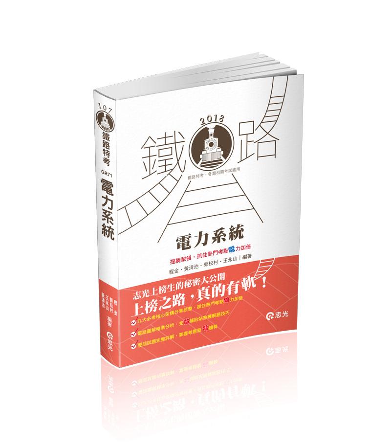 GR71-电力系统-铁路高员、高考、三等特考(志光)(作者:程金、黄清池、郭松村、王永山)