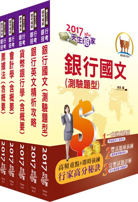 106年【最新版本】土地银行(客服专业人员)套书(赠题库网帐号、云端课程)