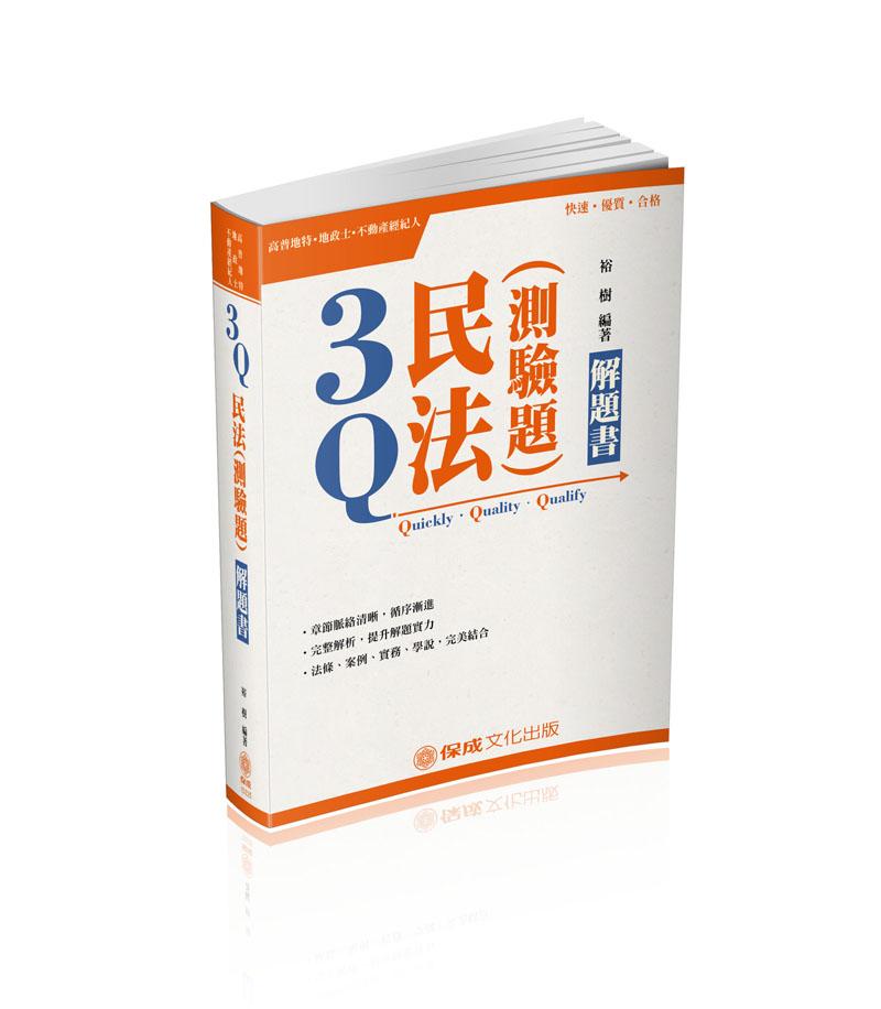 1D225-3Q民法(测验题)-解题书-2018高普特考.地政士.不动产经纪人(保成)(作者:裕树)