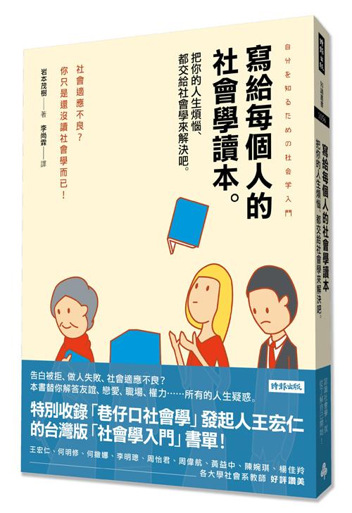 写给每个人的社会学读本:把你的人生烦恼,都交给社会学来解决吧