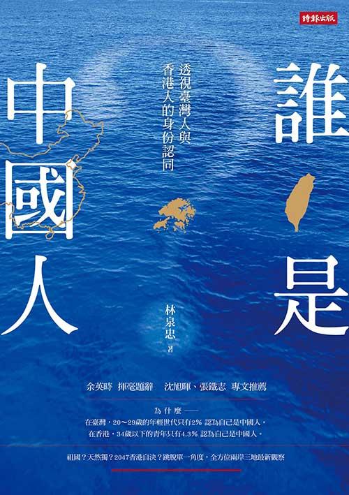 谁是中国人:透视台湾人与香港人的身份认同