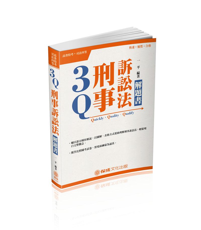 1C325-3Q刑事诉讼法-解题书-2018高普特考.司法特考(保成)(作者:一平)