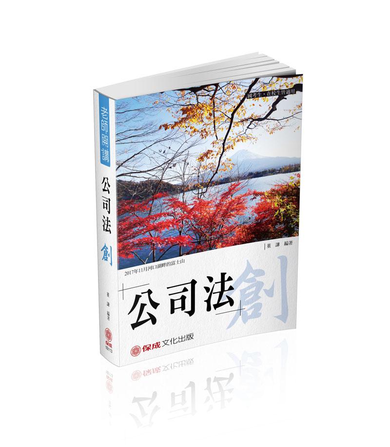 1B113-董谦老师开讲-公司法-创-国考生.在校生皆适用(保成)(作者:董谦)