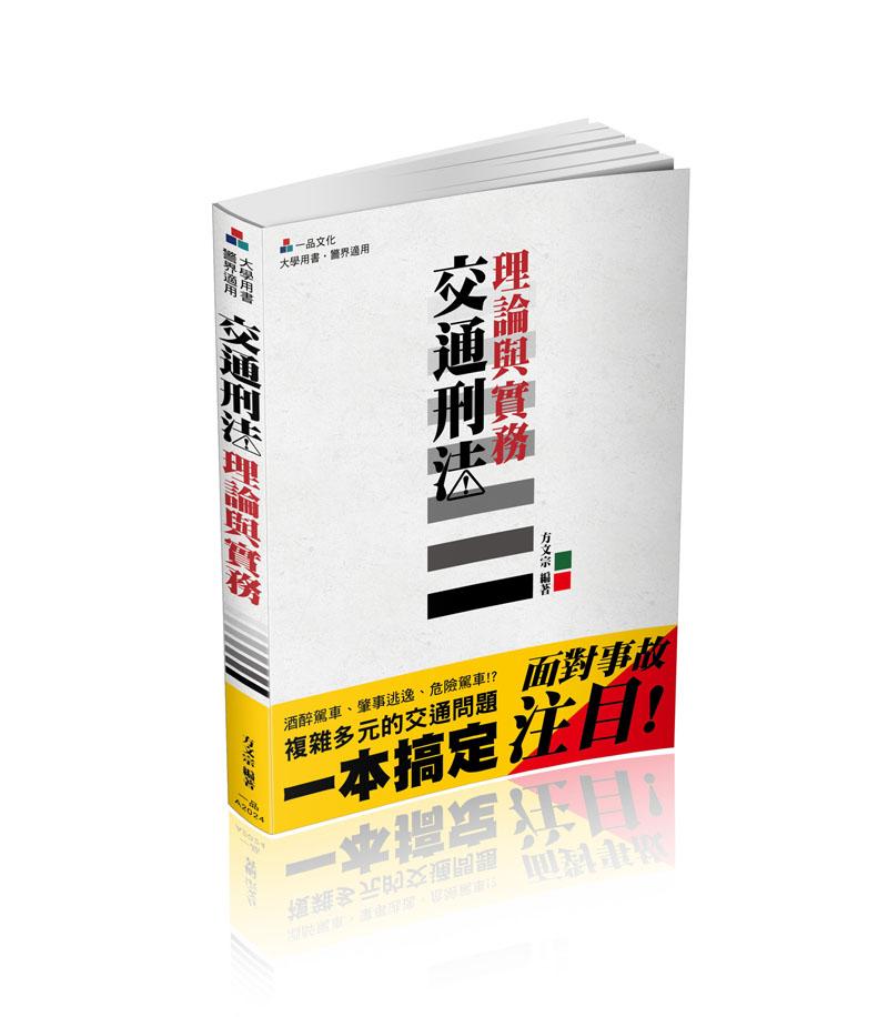 A2024-交通刑法理论与实务-大学用书.警界适用(一品)(作者:方文宗)