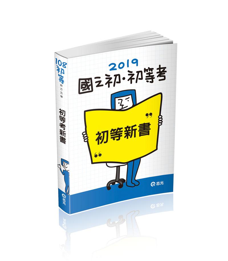 CM76-财政学主题式测验题库Q&A-初等考、身障五等、地方五等(志光)(作者:郑汉)