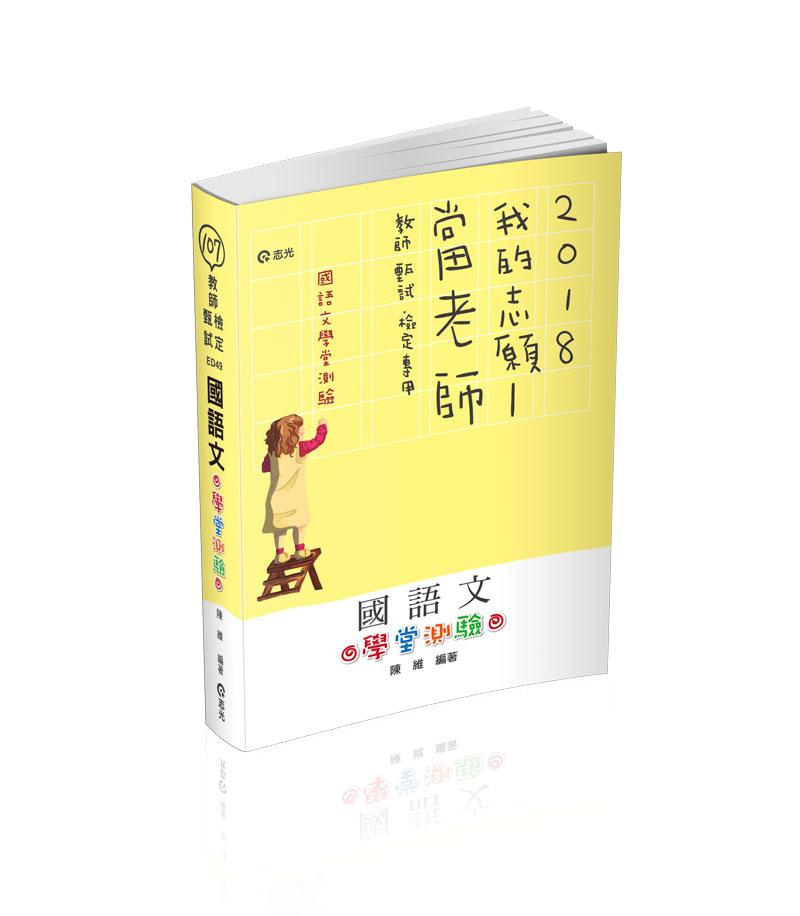 ED49-国语文学堂测验-教检、教甄、公幼教保员(志光)(作者:陈维)