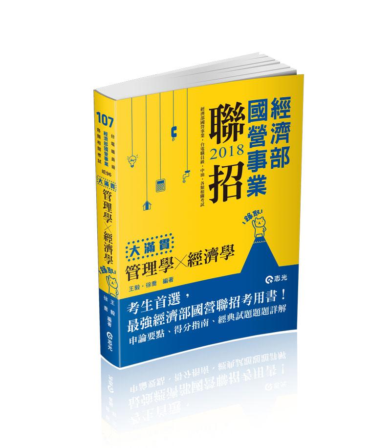 IE96-管理学x经济学-大满贯-台电雇员、经济部国营事业、中油、自来水、各类相关考试(志光)(作者:王毅、徐乔)