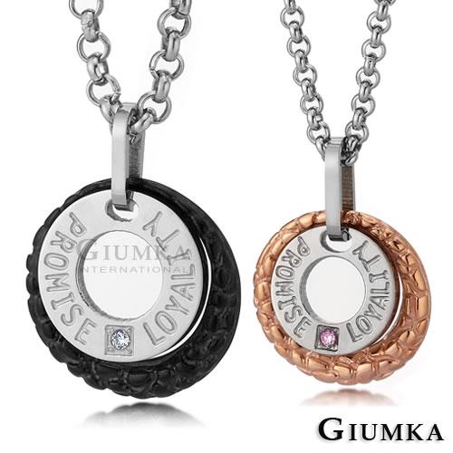 GIUMKA白钢 誓爱一生情侣项鍊 抗过敏特性/单个价格 MN00965