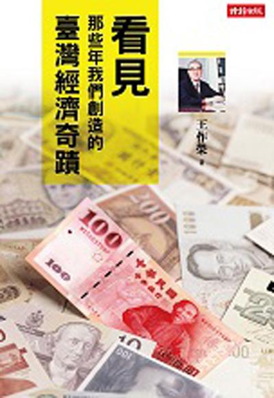【回头书】看见那些年我们创造的台湾经济奇蹟