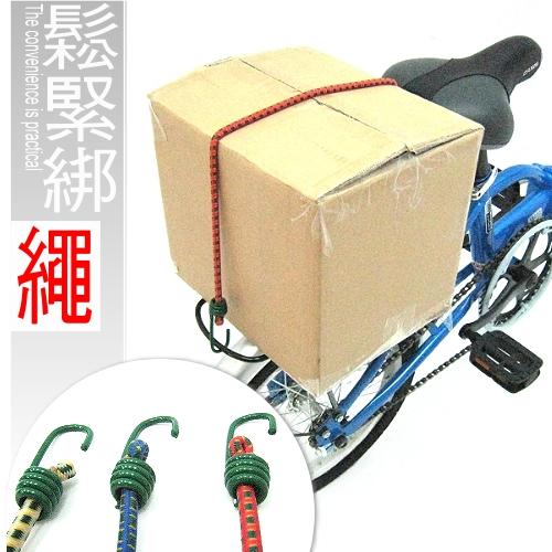 ~好動網~伸縮綁繩J42~7^( 自行車 小折 小摺 腳踏車 卡打車 單車 鐵馬 DIY