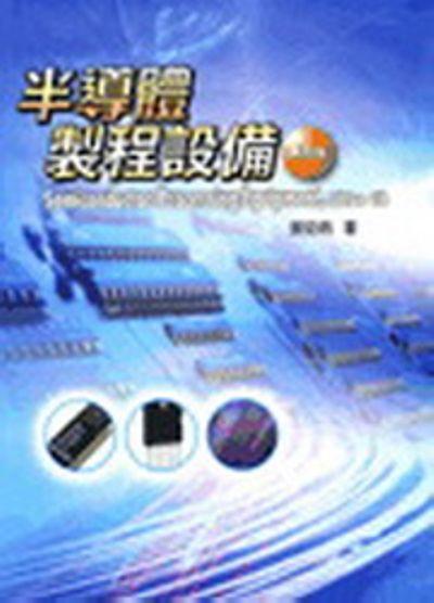 半导体制程设备(4版1刷)