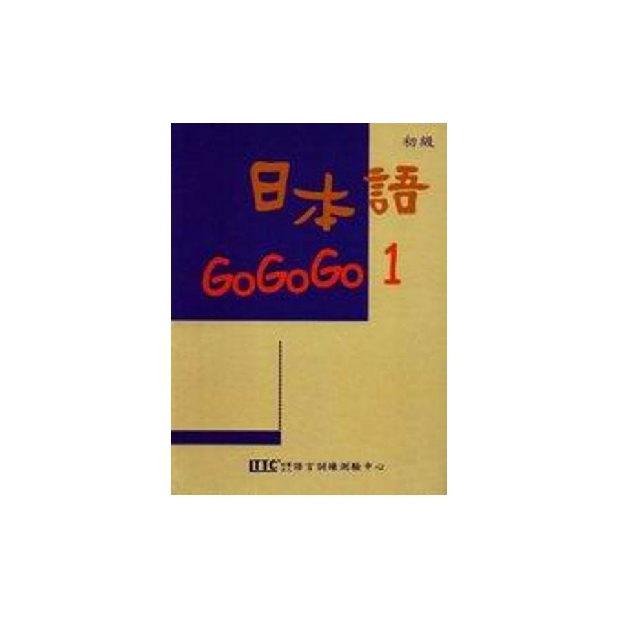 日本语GOGOGO(1)(书+3CD)第二版