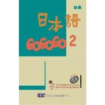 日本语GOGOGO(2)第二版