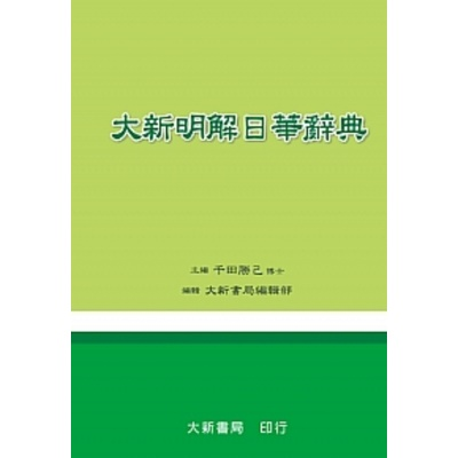 大新明解日华辞典(创新版)圣经纸32K