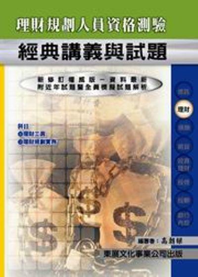 理财规划人员资格测验经典讲义与试题(新版)