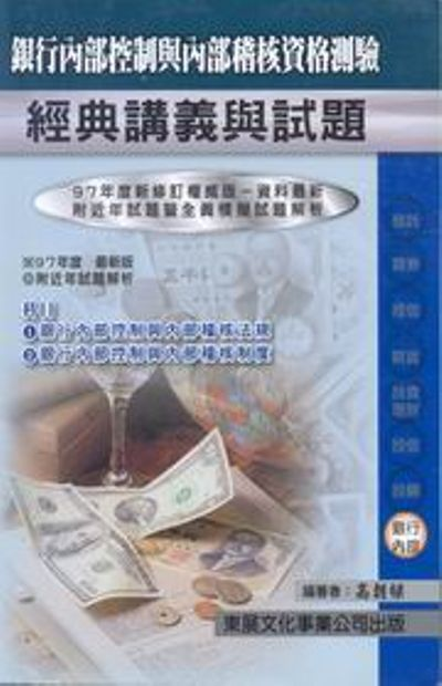 银行内部控制与内部稽核资格测验:经典讲义与试题(97年度)