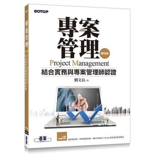 专案管理(第四版)--结合实务与专案管理师认证