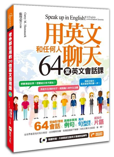 用英文和任何人聊天,64堂英文会话课!