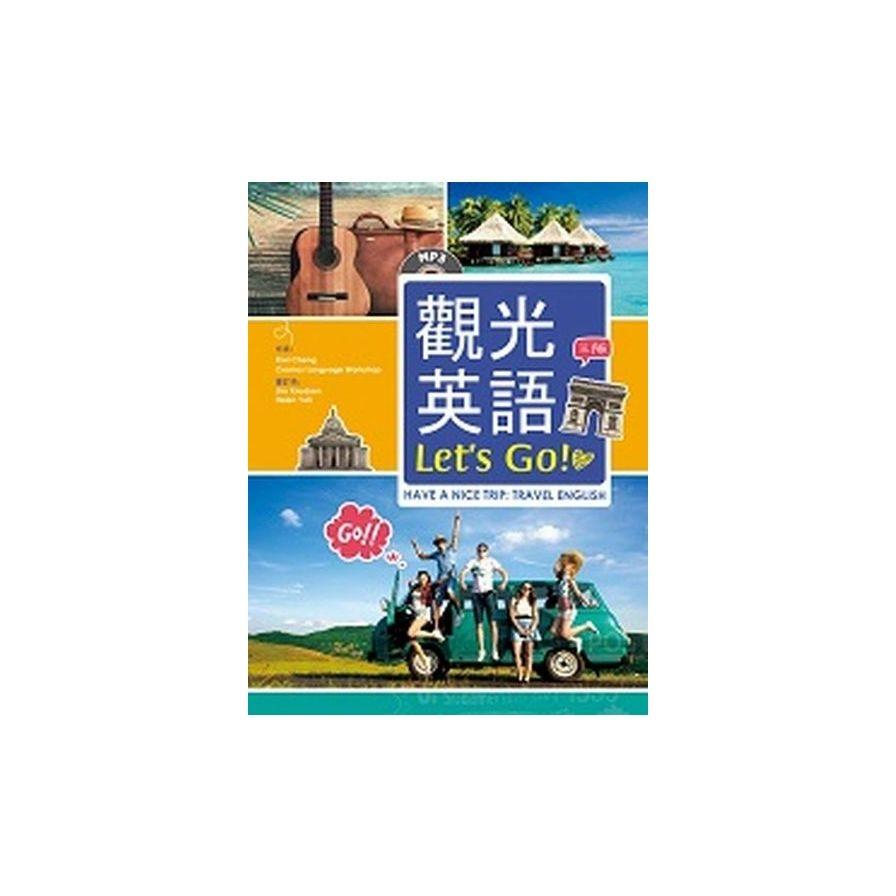 观光英语Let's Go!【三版】(20K彩图+1MP3)