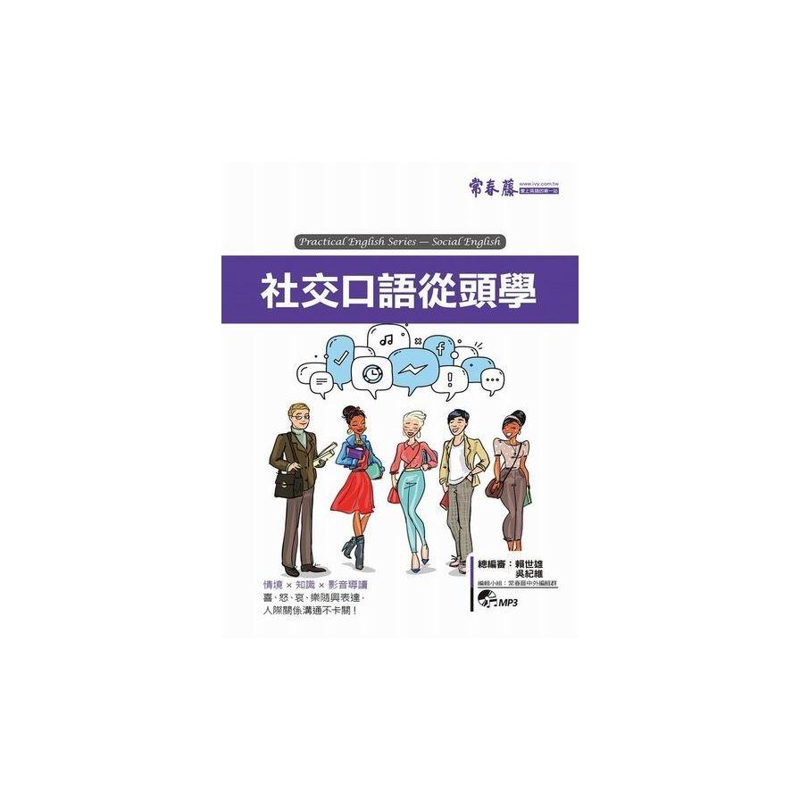 社交口语从头学+1MP3