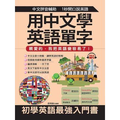 用中文学英语单字:亲爱的,我把英语变容易了!(附MP3)