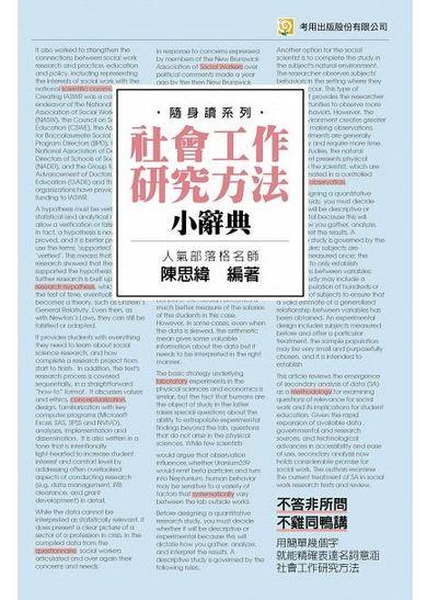 社会工作研究方法小辞典(随身版)(初版)