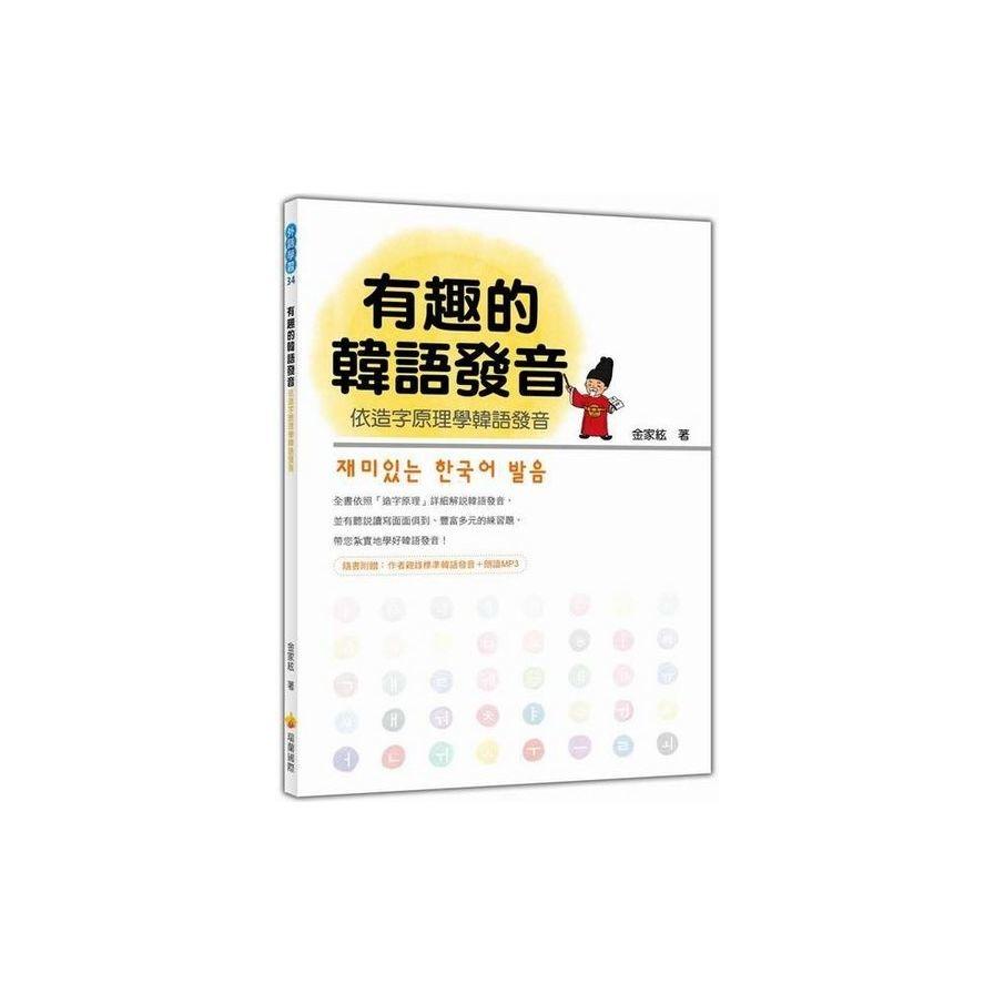 有趣的韩语发音:依造字原理学韩语发音(随书附赠作者亲录标准韩语发音+朗读MP3)