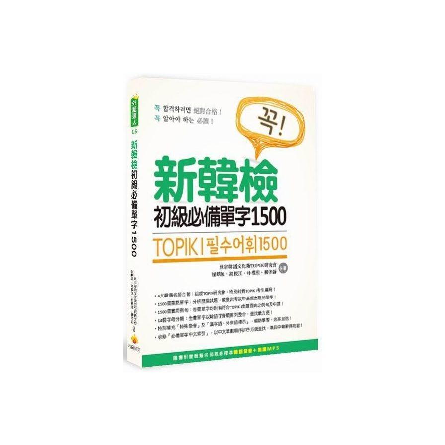 TOPIK I 新韩检初级必备单字1500(随书附赠韩籍名师亲录标准韩语发音+朗读MP3)