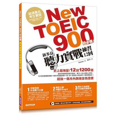 New TOEIC 900分必备- 新多益听力实战练习12回(防水书套+5种版本MP3+听写本)