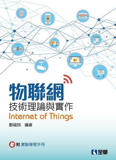 物联网技术理论与实作(附实验学习手册)