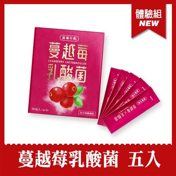 ★食事平衡精巧随身携带-蔓越莓乳酸菌-五入