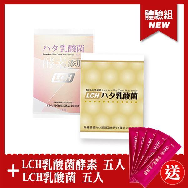 ★日本LCH精巧随身携带10入超值组(赠蔓越莓乳酸菌5包)