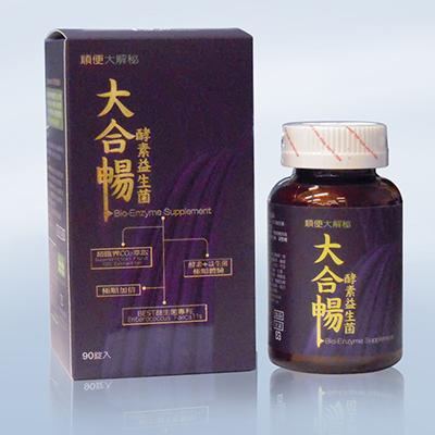 大合畅酵素益生菌(90锭)X2瓶(即期品)
