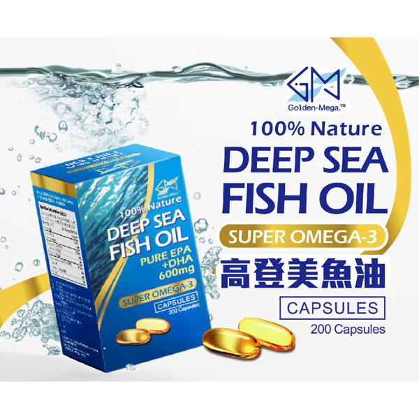 高登美鱼油 ★100% 纯净 ★