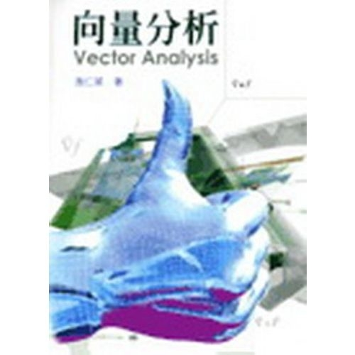 向量分析Vector Analysis