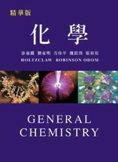 化学(精华版)