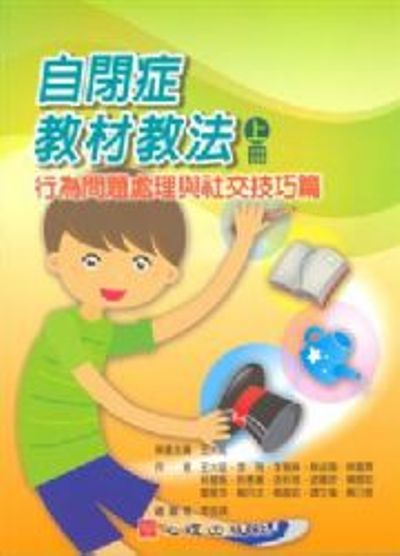 自闭症教材教法(上册):行为问题处理与社交技巧篇