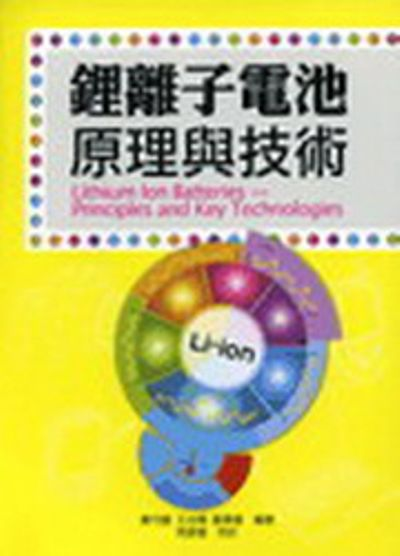 锂离子电池原理与技术Lithium Ion Batteries Principles and Key Technologies