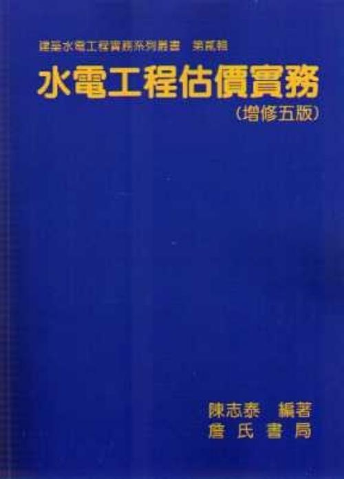 水电工程估价实务(增修五版)