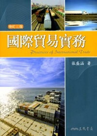国际贸易实务(修订三版)Practices of International Trade