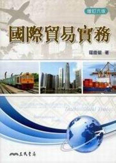 国际贸易实务(增订六版)