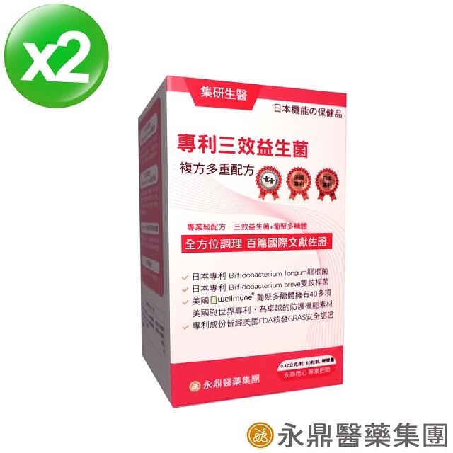【集研生医】专利三效益生菌(60粒X2盒组)
